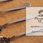 和紅茶専門店レインブラントティーのオンラインショップがオープン