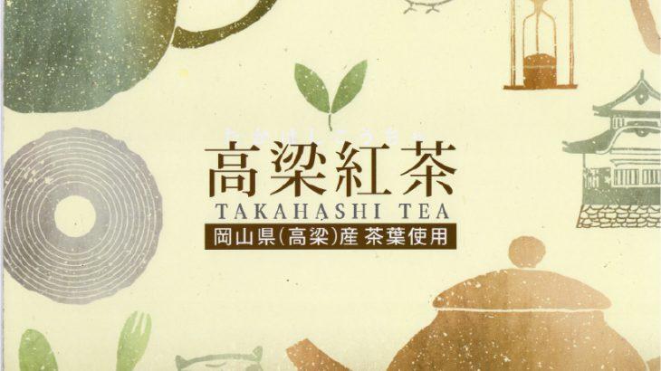 【紅茶茶園名鑑】高梁紅茶