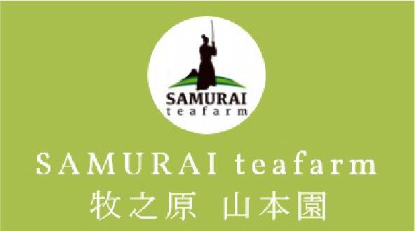 【紅茶茶園名鑑】牧之原山本園