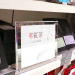 横浜高島屋「hama-pla」にてレインブラントティーの和紅茶販売中です