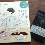 Hanako「私が知りたいお茶のこと、すべて。」に掲載されました