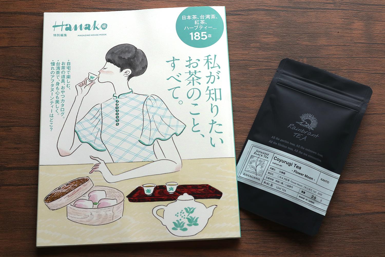 Hanako「私が知りたいお茶のこと、すべて。」