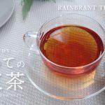 7/3(土) 和紅茶オンラインセミナー開催のお知らせ