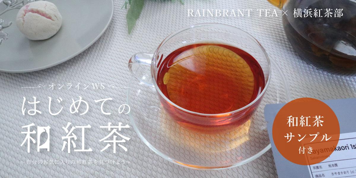 はじめての和紅茶 オンラインセミナー