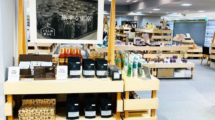 西部池袋本店7F「くらしのぎふと」で和紅茶販売(2021年8月)